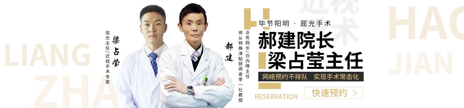 医生banner